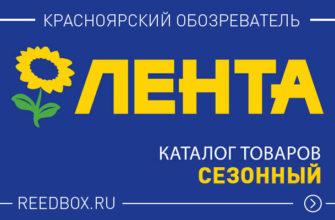 Сезонный каталог товаров магазина Лента в Красноярске