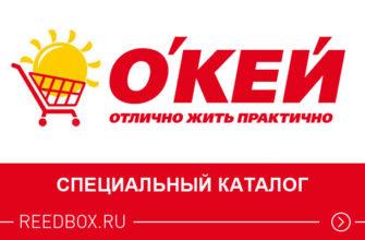 Специальный каталог гипермаркета Окей