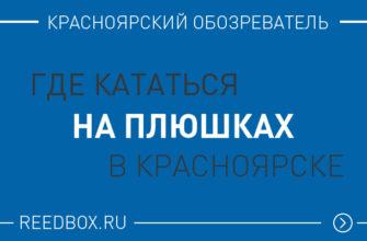 Где кататься на плюшках в Красноярске