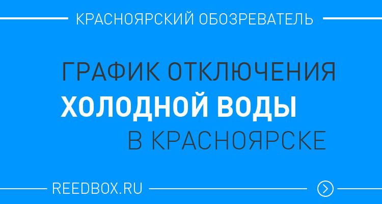График отключения холодной воды в Красноярске